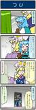 がんばれ小傘さん 3618