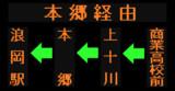 黒石~浪岡線(本郷経由)のLED方向幕(弘南バス)