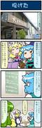 がんばれ小傘さん 3619