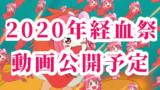 2020年経血祭・アニメーション公開予定