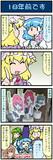 がんばれ小傘さん 3620