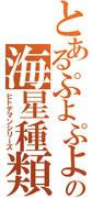とあるぷよぷよの海星種類(ヒトデマンシリーズ)