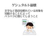 亀井勇樹のゲシュタルト崩壊