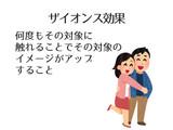 亀井勇樹のザイオンズ効果