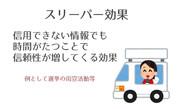 亀井勇樹がスリーパー効果を調べる!