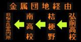 金属団地・桜ヶ丘線のLED方向幕(弘南バス)