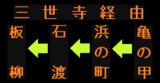 弘前~板柳線のLED方向幕(弘南バス)