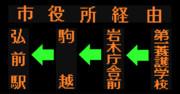弥生線のLED方向幕(第一養護学校経由)(弘南バス)