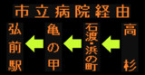【2021.3.31廃止】堂ヶ沢線(鬼沢、市立病院経由弘前駅行き)のLED方向幕(弘南バス)