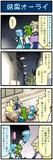 がんばれ小傘さん 3621