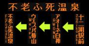 十二湖線の方向幕(弘南バス)