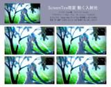 ScreenTex改変 動く入射光
