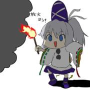 放火現場布都