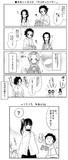 ●鬼滅の刃漫画② 「炭治郎は気が利く」