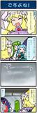 がんばれ小傘さん 3622