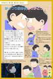 おそ松さん3期 第5話 ネタバレ感想