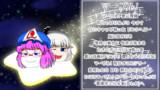 ゆっくり文庫祭り「ミス・マープル」シリーズ応援替え歌歌詞カード