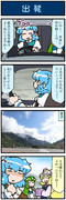 がんばれ小傘さん 3623