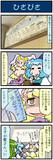 がんばれ小傘さん 3624