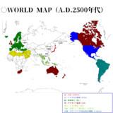 A.D.2500年代の「世界」