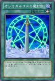 オレイカルコスの魔封剣