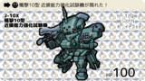 J-10X 殲撃10型