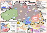 よくわかる埼玉県2020年版『総合マップ』