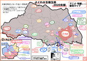 よくわかる埼玉県2020年版『アニメ、特撮聖地マップ』