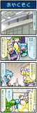 がんばれ小傘さん 3625