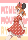 ミニーマウスりょーちん