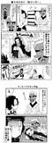 ●鬼滅漫画④ 「鱗滝の親心」