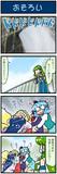 がんばれ小傘さん 3627