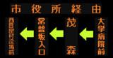 弘前~西目屋村役場線のLED方向幕(弘南バス)