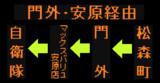 自衛隊線(門外・松森町経由)の方向幕(弘南バス)