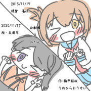 【艦これ】祝・提督着任五周年
