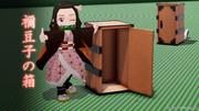 【MMDモデル配布】ねずこの箱