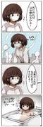 自律神経崩壊ちゃんの日常 気分転換編