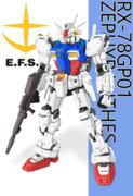 RG1/144 GP01 ガンダム試作1号機