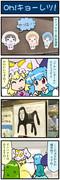 がんばれ小傘さん 3629
