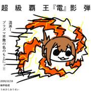 【艦これ】ワンドロ、電