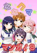 ななコママンガ!3【新刊表紙】