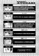戦犯リスト☆2020_3