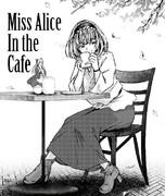 茶しばきですかアリス嬢!!!!