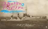 迷艦船で行こう Cruiser und Panzer (youtube版サムネ)