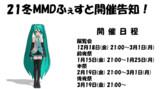 21冬MMDふぇすと開催告知