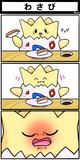 お寿司すきトゲピー