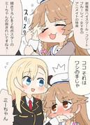 ミーちゃんの指がきれいで惚れ惚れするココちゃん漫画!