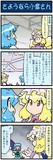 がんばれ小傘さん 3632
