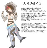 【オリフレ】人魚のミイラ