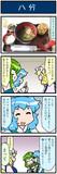 がんばれ小傘さん 3633